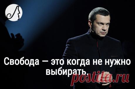 «Деньги дороже совести» цитаты пропагандиста Соловьева   Личности   Яндекс Дзен
