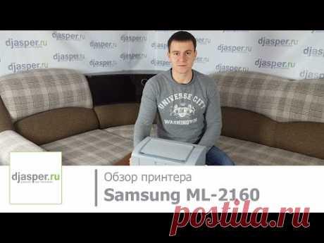 Обзор принтера Samsung ML 2160