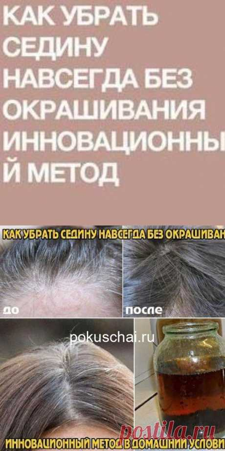 HOW TO CLEAN THE GRAY HAIR FOREVER WITHOUT COLOURING THE INNOVATIVE METHOD