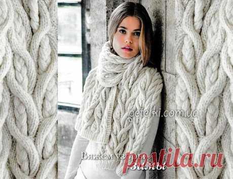 Объемный шарф узором из кос. Как вязать  Роскошный шарф необычным узором из объемных кос.  Размер: 168x31 см Вам потребуется: 450 г белой суровой (цв. 16) пряжи Lana Grossa ALTA MODA CASHMERE 16 (78% овечьей шерсти, 12% кашемира, 10% нейлона, 110 м/ 50 г); прямые спицы № 8.  Резинка: попеременно 1 лиц., 1 изн. Узор с косами: вязать по схеме. Буквой и цифрами с правого края обозначены лиц. р. В изн. р. петли провязывать по рисунку. Буквой а обозначен предпоследний ряд план...