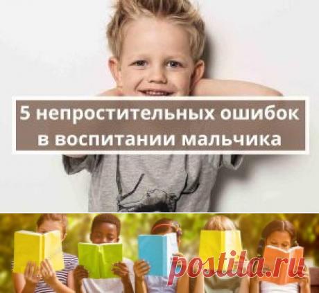 5 ошибок в воспитании мальчика | Психология
