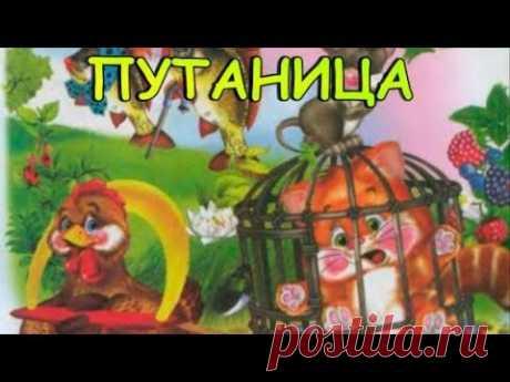 Путаница Корней Чуковский Аудиосказка - YouTube