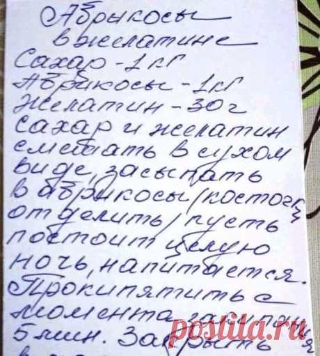 Рецепты советских времён из бабушкиных тетрадок и журналов - Рецепты для дома