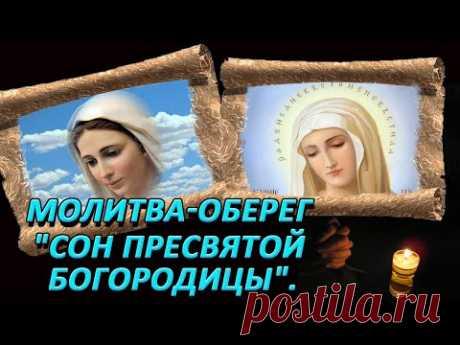 Двадцать третий Сон Пресвятой Богородицы.