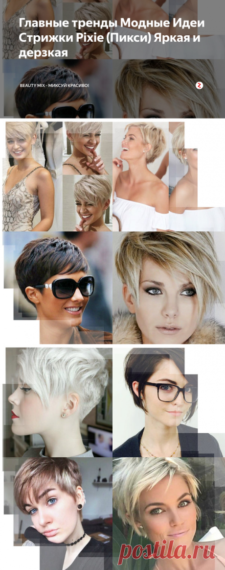 Main trends Fashionable Ideas of the Hairstyle of Pixie (Piksi) Bright and impudent | BEAUTY MIX - MIX BEAUTIFULLY! | Yandex Zen