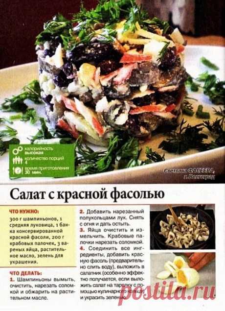 Салат с красной фасолью, шампиньонами и крабовыми палочками