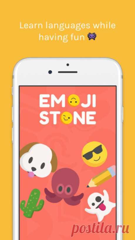 Инновации в изучении языков.   Приложение Emoji Stone идеально подходит для тех, у кого нет времени, необходимого для усвоения языкового курса или более трудоемкого приложения.