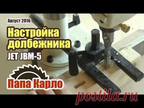 La máquina JET JBM-5 dolbezhnyy | la Instalación y el ajuste del cortador