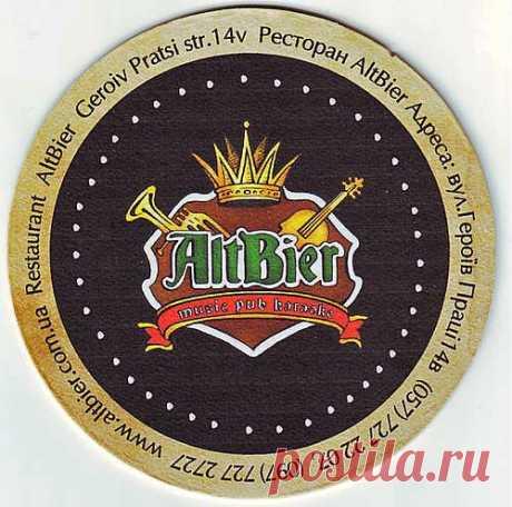 Пивной ресторан AltBier  в Харькове предлагает всегда живое пиво под живую музыку. Ресторан AltBier включает в меню европейскую, средиземноморскую и домашнюю кухню.