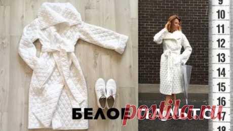 Я ШЬЮ: Белое пальто. Двусторонняя стежка. Пальто-одеяло. Двустороннее стеганое пальто. - Яндекс.Видео