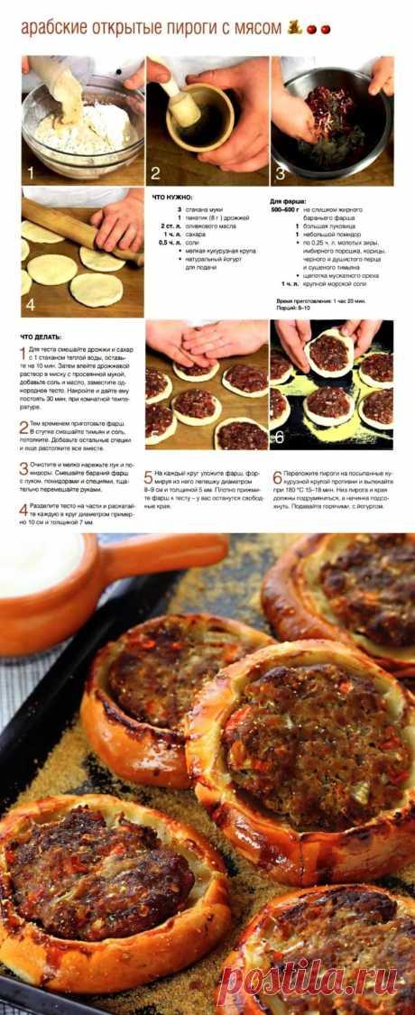 Арабские открытые пироги с мясом