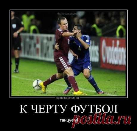 - Дорогой, я видела запись футбольного матча, который ты судил. - И? - Я записала тебя на прием к окулисту.