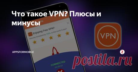 Что такое VPN? Плюсы и минусы VPN — это сеть, которая способна открывать подключение и фильтровать трафик через другой сервер. Проще говоря, вы можете пропускать всё ваше подключение через любой другой сервер. Это помогает обходить некоторые ограничения, но несёт дополнительную нагрузку на сервер, через который проходит трафик (большинству людей на это всё равно). Плюсы VPN Защита VPN даёт неко