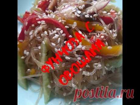 Готовим вкусную фунчозу с овощами)  Фунчоза,фунчоза рецепт,как приготовить фунчозу,вкусная фунчоза,фунчоза с овощами,фунчоза с овощами рецепт,готовим фунчозу,