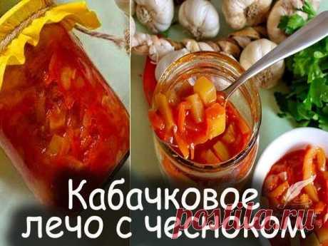 De calabacín lecho con el ajo\u000d\u000a\u000d\u000aPara la preparación será necesario:\u000d\u000a• los calabacines - 2 kg.;\u000d\u000a• el pimiento dulce - 1 kg.; \u000d\u000a• el ajo - 15 dientes; \u000d\u000a• el aceite vegetal - 100 ml.; \u000d\u000a• la pasta de tomate - 400 gr.; \u000d\u000a• el pimiento negro - 5 granos de guisante; \u000d\u000a• la hoja de laurel - 5 piezas; \u000d\u000a• 9 %-s' vinagre - 2 ch.l.;\u000d\u000a• el azúcar - 100 gr.;\u000d\u000a• la sal - 1ст. La cuchara\u000d\u000a\u000d\u000aLa preparación: \u000d\u000a1. Limpiamos los calabacines de la película y las semillas, cortamos por los cubos. El pimiento dulce mi, quitamos las semillas, cortamos por la paja. \u000d\u000a2. Unimos en la cacerola los calabacines y el pimiento....