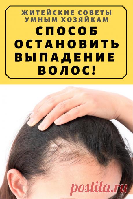 Способ остановить выпадение волос. Волосы действительно больше не выпадают!   Житейские Советы