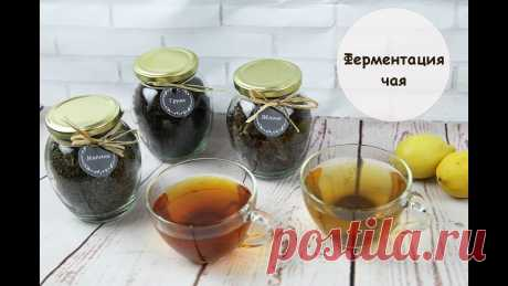 Чай из листьев яблони, груши и малины. Ферментация чая Все привет! Вы часто спрашивали меня по поводу травяного чая, поэтому сегодня расскажу вам о том, как я ферментирую листья. Надеюсь, вам понравится :)О ферме...