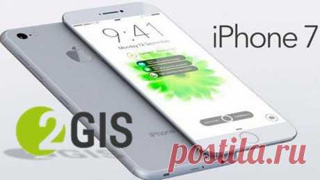 2ГИС дарит iPhone 7 за фотографии города
