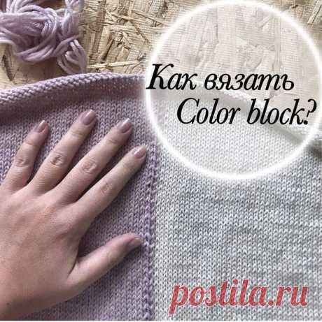 Как вязать Color Block