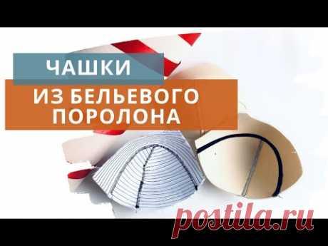 Бельевой поролон / ЧАШКИ ИЗ БЕЛЬЕВОГО ПОРОЛОНА /Сборка чашки из поролона/Как сшить поролоновую чашку