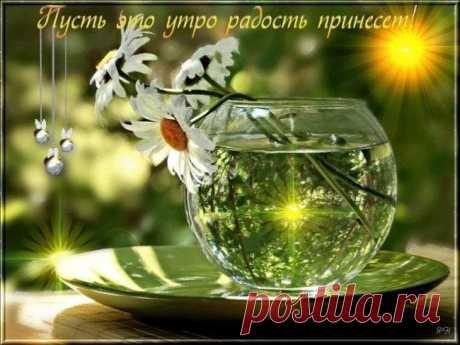 Весна – это время мечтать! Доброе весеннее утро:Всем тепла. Хорошего весеннего настроения.Нежного начала дня. .Всем отличных выходных! Пусть этот день будет счастливым.Желаю везения, радости, смеха, Как ветер стремительный мчаться к успеху, Как самое яркое солнце светить, Желанья любые, шутя, воплотить!