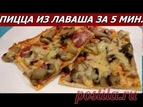 ¡La pizza terriblemente sabrosa de lavasha por 5 minas!