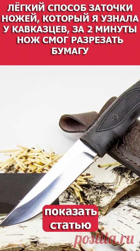 СМОТРИТЕ: Лёгкий способ заточки ножей, который я узнала у кавказцев, за 2 минуты нож смог разрезать бумагу