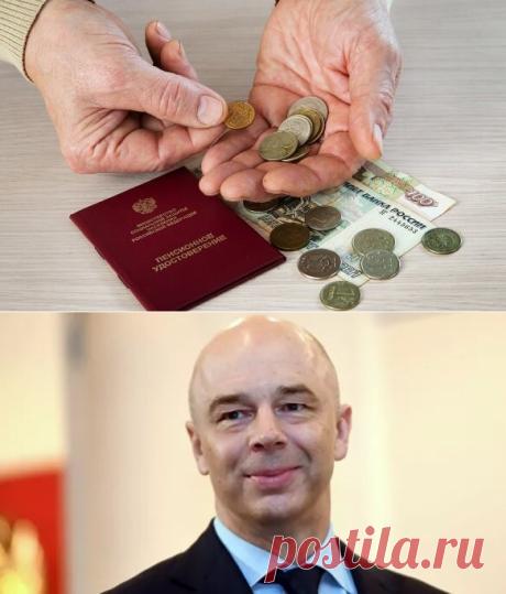 Минфин России сообщил — индексации пенсии работающим пенсионерам в 2021 году не будет | Блоггерство на пенсии | Яндекс Дзен