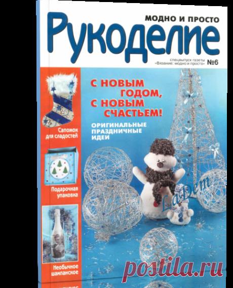 Читать журнал / Вязание модно и просто. Рукоделие №6, 2009.