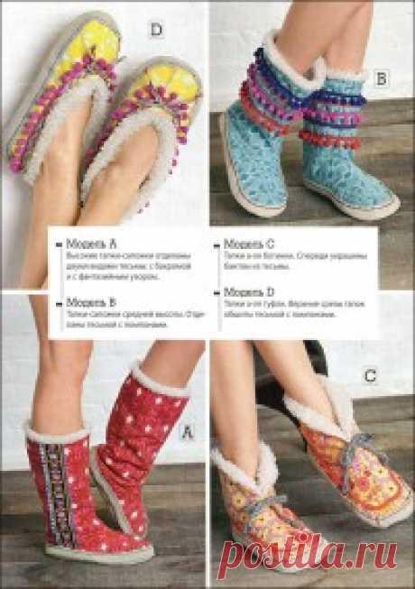 Шьем теплую домашнюю обувь (с выкройками)