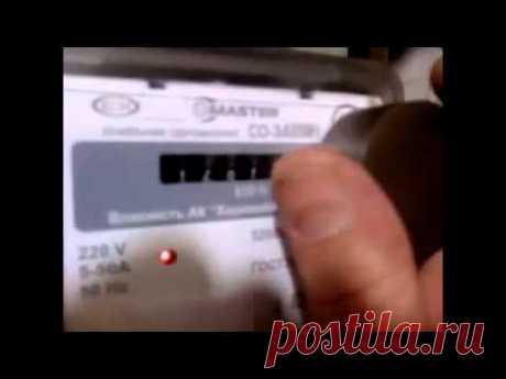 Как остановить  электро счетчик