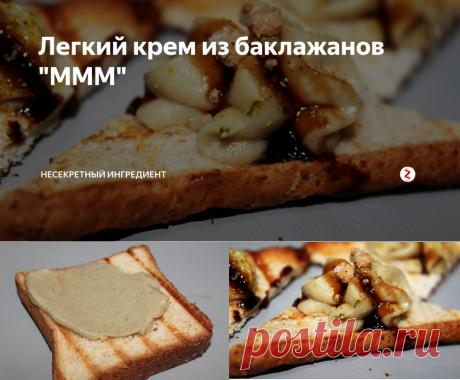 """Легкий крем из баклажанов """"МММ""""   🍰 Выпечка без секретов   Яндекс Дзен"""