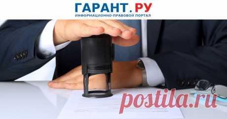 Нотариус, засвидетельствовавший подпись на заявлении о регистрации юридического лица или ИП, будет сам направлять документы на регистрацию Соответствующий законопроект внесен в Госдуму.