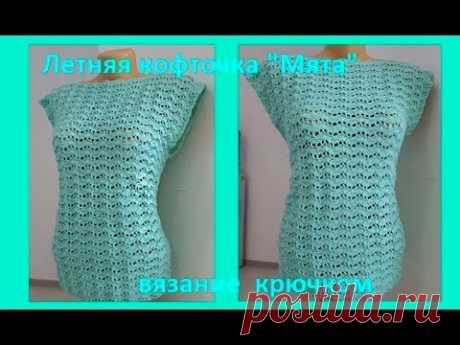 "Летняя КОФТОЧКА "" МЯТА"" Вязание КРЮЧКОМ ,crochet blouse (В № 190)"
