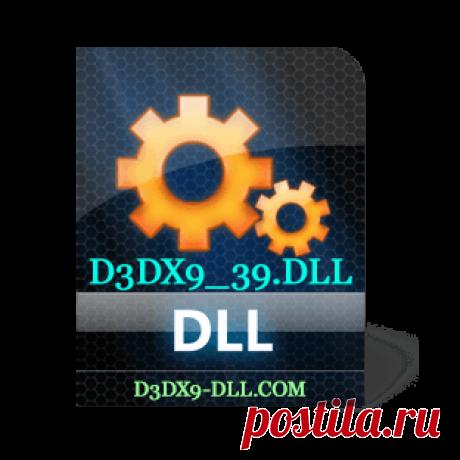 Скачать бесплатно d3dx9_39.dll