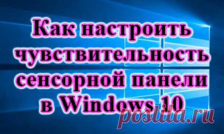 Как настроить чувствительность сенсорной панели Windows 10.