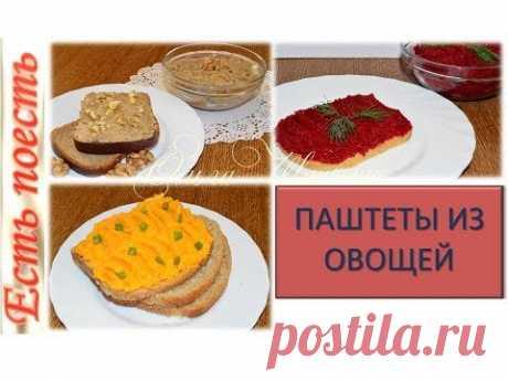 Три овощных паштета (намазки на хлеб)