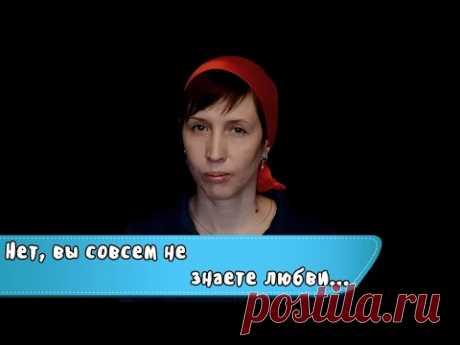 Юлия Клыкова — Нет, вы совсем не знаете любви...(читает автор) - YouTube