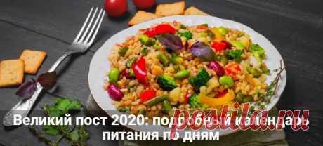 Великий пост 2020: календарь питания по дням для мирян Великий пост 2020: календарь питания по дням для мирян. Как правильно поститься. Что можно кушать в пост и что нельзя. Как выйти правильно из поста.
