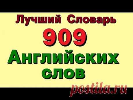 909 Английских слов  Лучший словарь английского языка  Английские слова с переводом