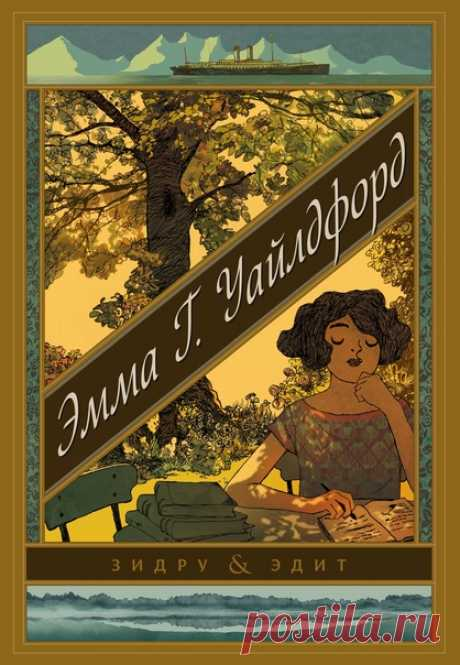 Ждем из печати графический роман «Эмма Г. Уайлдфорд» Очаровательная Эмма Г. Уайлдфорд — начинающая эмансипированная поэтесса. Она пишет дерзкие чувственные стихи и иногда устраивает творческие встречи для своих немногочисленных почитателей. С детских лет она влюблена в полярного исследователя Роалда Ходжеса-младшего. Четырнадцать месяцев назад, прямо накануне их свадьбы, он отправился в экспедицию — в Лапландию — на поиски могилы саамской богини... С тех пор Эмма не получала от него никаких…