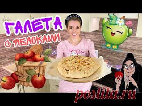 Галета с Яблоками (Рецепт Пирога) Яблочная Галета с творогом: рецепт теста без заморочек ВЫПЕЧКА