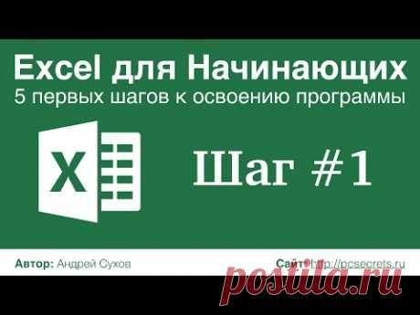 Шаг #1. Excel для Начинающих