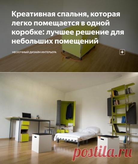 Креативная спальня, которая легко помещается в одной коробке: лучшее решение для небольших помещений | Нескучный дизайн интерьера | Яндекс Дзен
