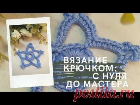 Азы вязания крючком, часть 2: столбик без накида,  пико крючком. Как спрятать кончики нити.