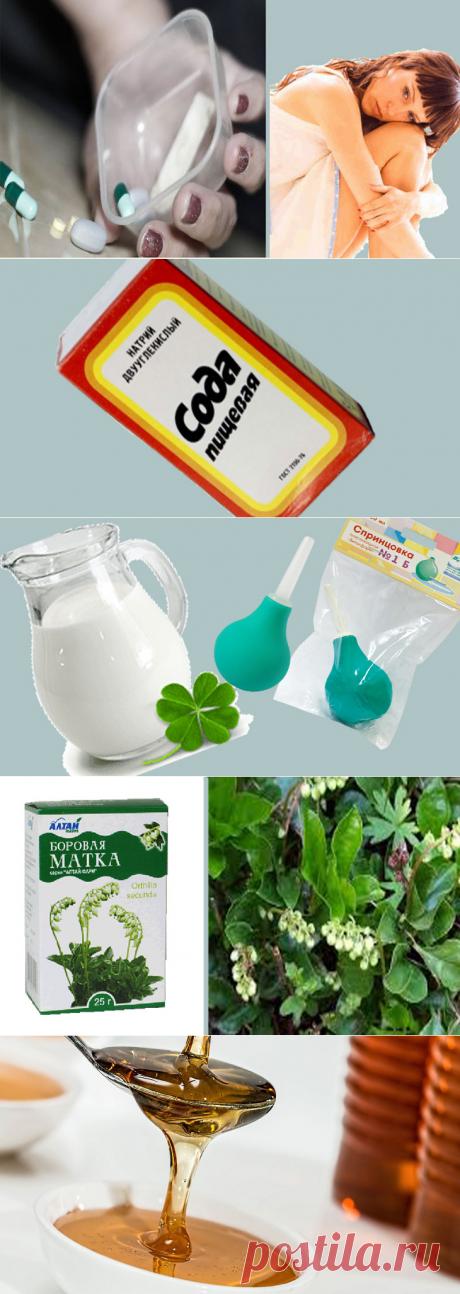 Кандидоз (молочница) у женщин: симптомы и лечение в домашних условиях