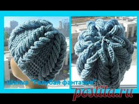 "Шапка"" Голубая фантазия"",how to crochet a hat ( Ш № 87)"