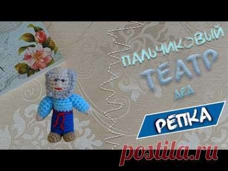 Дед/Вязаный пальчиковый театр мастер класс