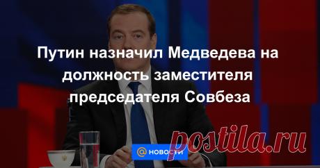 Путин назначил Медведева на должность заместителя председателя Совбеза Президент Владимир Путин ввел должность заместителя председателя Совета Безопасности и назначил на этот пост Дмитрия Медведева.