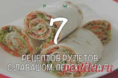 """7 рецептов рулетов с лавашом: перекус на 5.  1. рулет из лаваша с творогом. """"Диетический лаваш"""".На 100 г: 158 ккал, белки - 12 г, жиры - 6 г, углеводы - 14 г. Ингредиенты: * творог - 220 г. * петрушка - 5 г. * сельдерей - 20 г. * листья салата ..."""